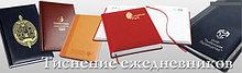 Ежедневники,календари блокноты,органайзеры, ручки, служебные удостоверения