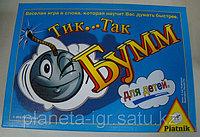 Настольная игра Тик так бумм детский с 5 лет, фото 1