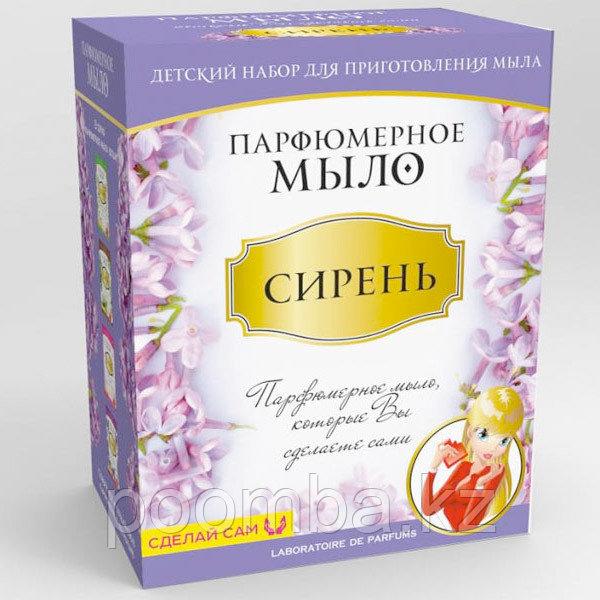 """Набор парфюмерное мыло""""Сирень"""""""