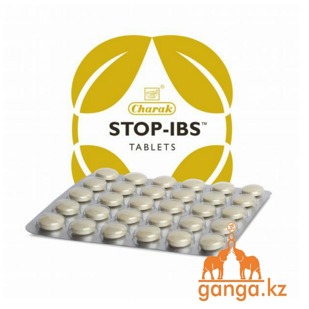 Стоп АйБиЭс - Регулятор работы кишечника и пищеварительного тракта (Stop IBS CHARAK), 30 таб.
