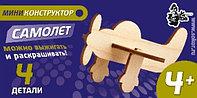 Конструктор детский деревянный мини «Самолет»