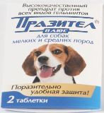 Празител плюс антигельминтное средство широкого спектра действия для собак (2таб), фото 1