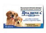 Празител плюс антигельминтное средство  широкого          действия Для Собак и Щенков Крупных Пород 6 таблеток