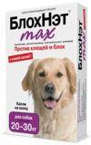 БлохНэт max капли от блох и паразитов, для собак от 20 до 30 кг 3 мл.
