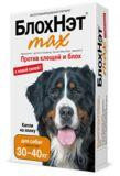 БлохНэт max капли от блох и паразитов, для собак от 30 до 40 кг 4 мл.
