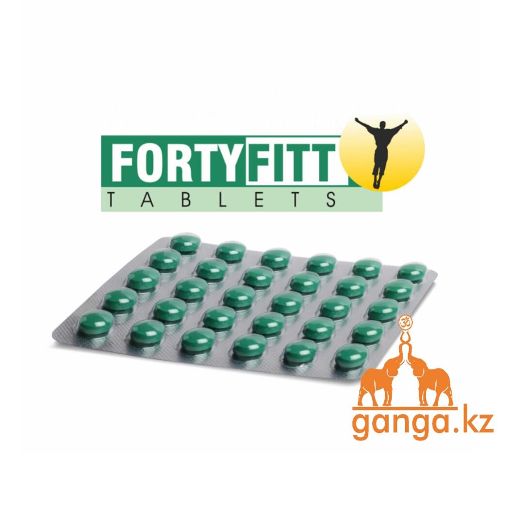 ФортиФит - Тоник для организма 40+ (FortyFitt CHARAK), 30 таб./1 блистер