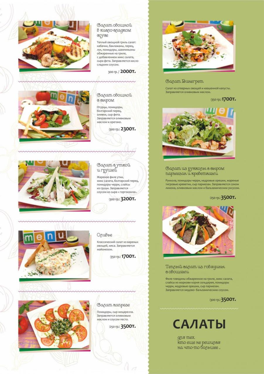 Европейская кухня - фото 8