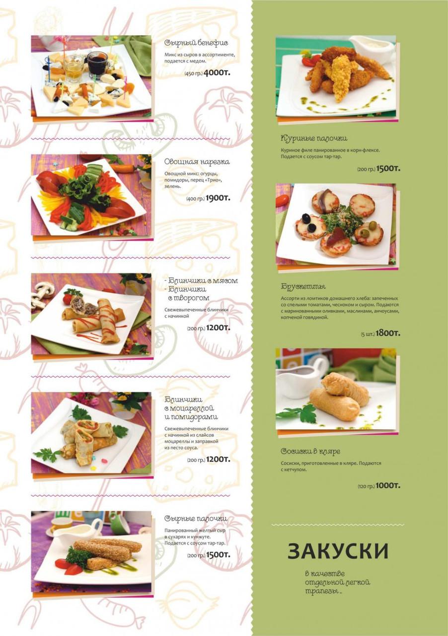 Европейская кухня - фото 7