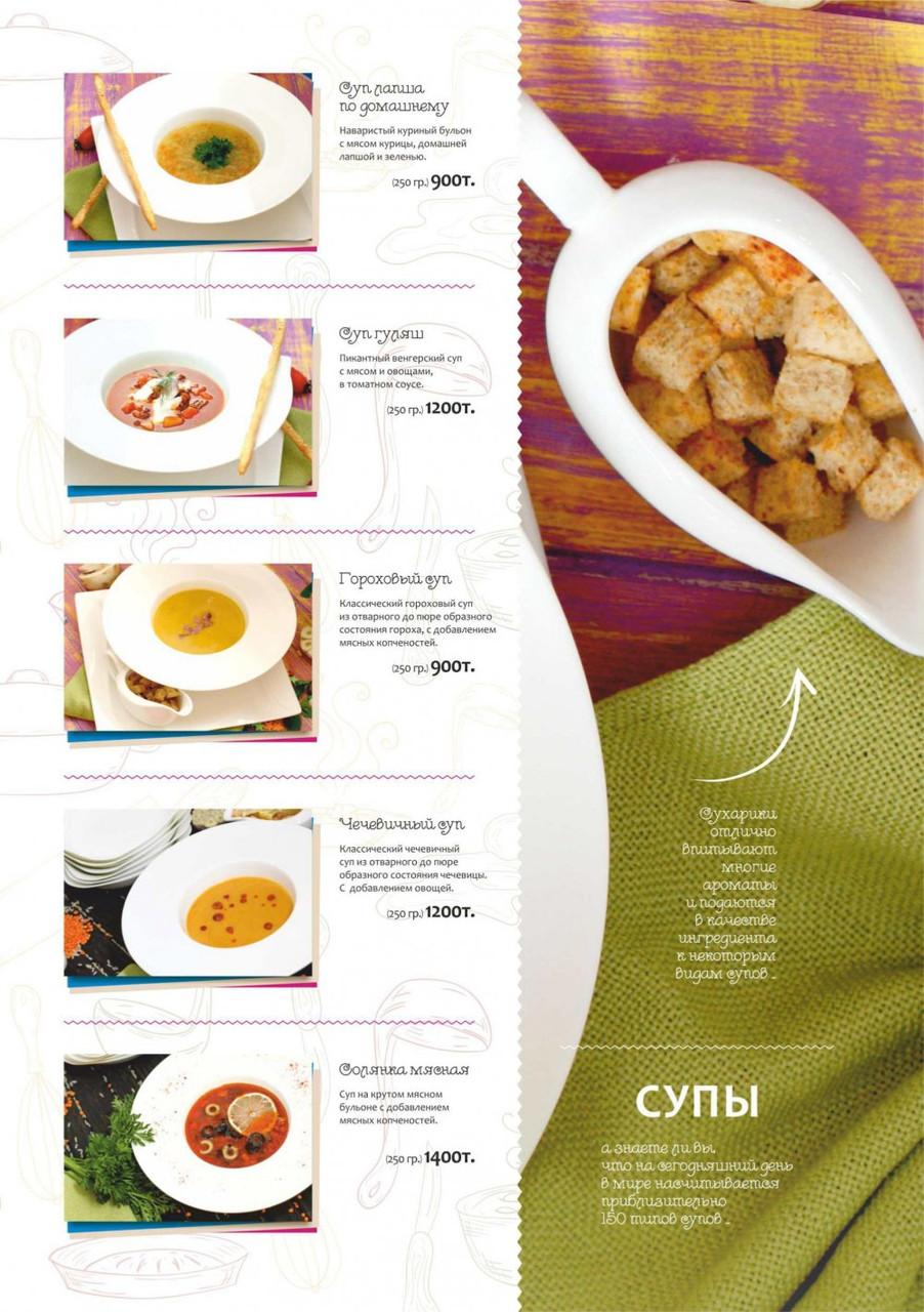 Европейская кухня - фото 9