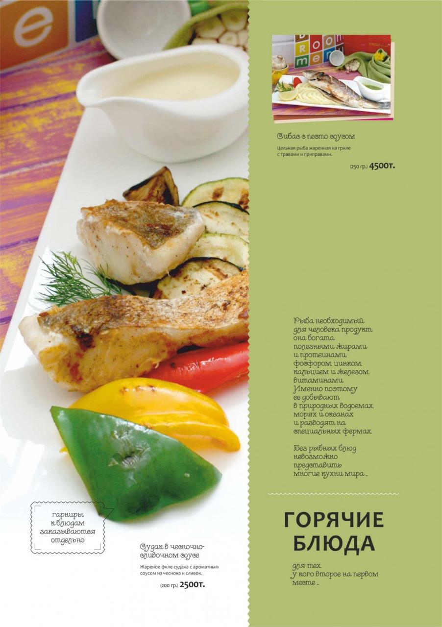 Европейская кухня - фото 5