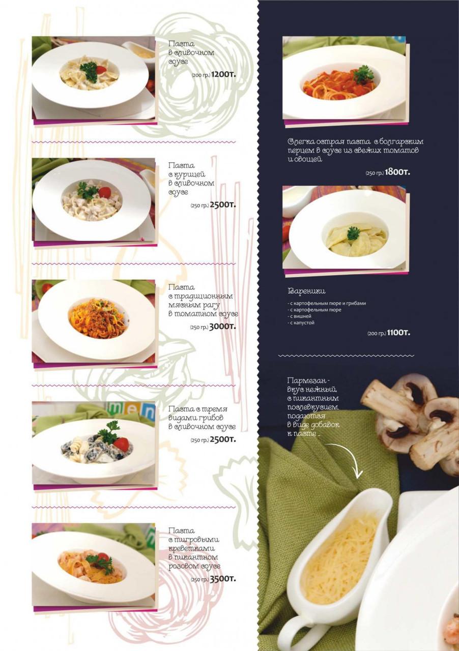 Европейская кухня - фото 10
