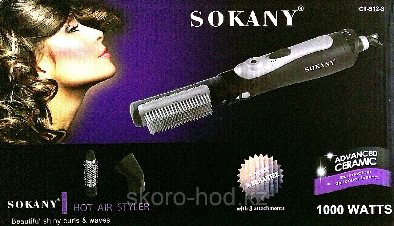 Фен - щётка Sokany 3 в 1