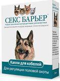 Гормональные, контрацептивы, успокоительные препараты для собак