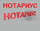 """Вывеска """"НОТАРИУС"""" объемные световые буквы, фото 2"""