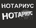 """Вывеска """"НОТАРИУС"""" объемные световые буквы, фото 4"""