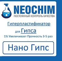 Комплексный гиперпластификатор для гипса NanoGips 1%, увеличивает прочность в 6 раз