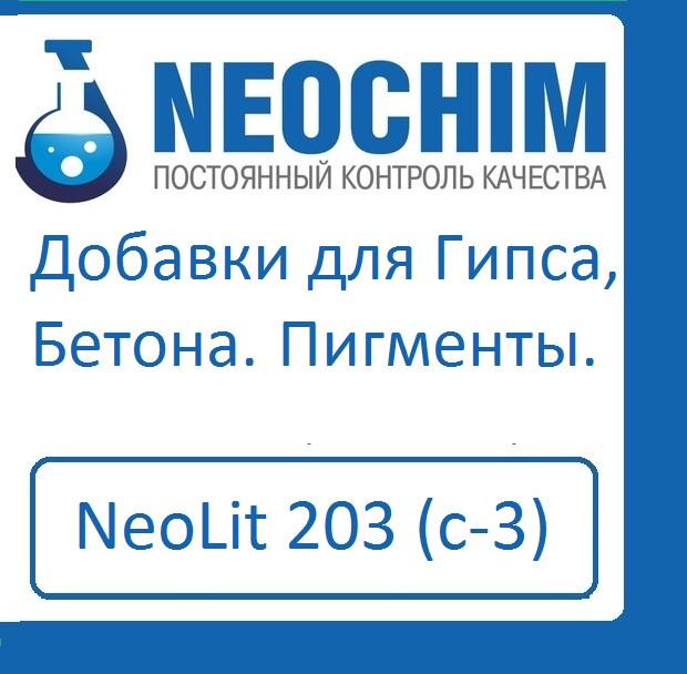 Пластификатор Neolit 203 (С-3)