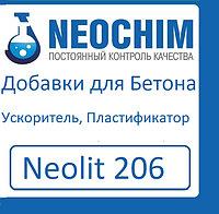 Пластификатор ускоритель для бетона NeoLit 206