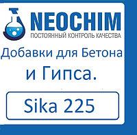 Суперпластификатор Sika 225 VP