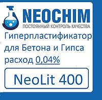 Суперпластифиатор поликарбоксилатный Giper Extra