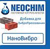 Добавка для производства сплитерных блоков методом вибропресования