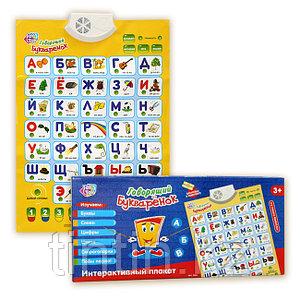 """Интерактивный плакат """"Говорящий Букваренок"""" Joy Toy, 7002"""