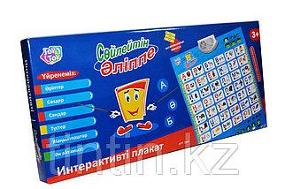 Интерактивті плакат - Сөйлейтін Әліппе Joy Toy, 7064