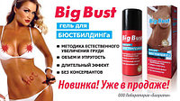 """Гель для увеличения груди """"BIG BUST"""" для женщин 50 мл"""
