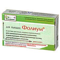 Фолиум - гранулы дробленые, 25 грамм