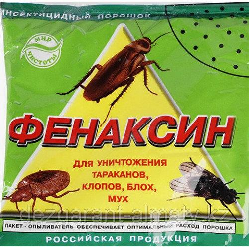 Фенаксин (пакет 125 гр.). Средство от тараканов и насекомых