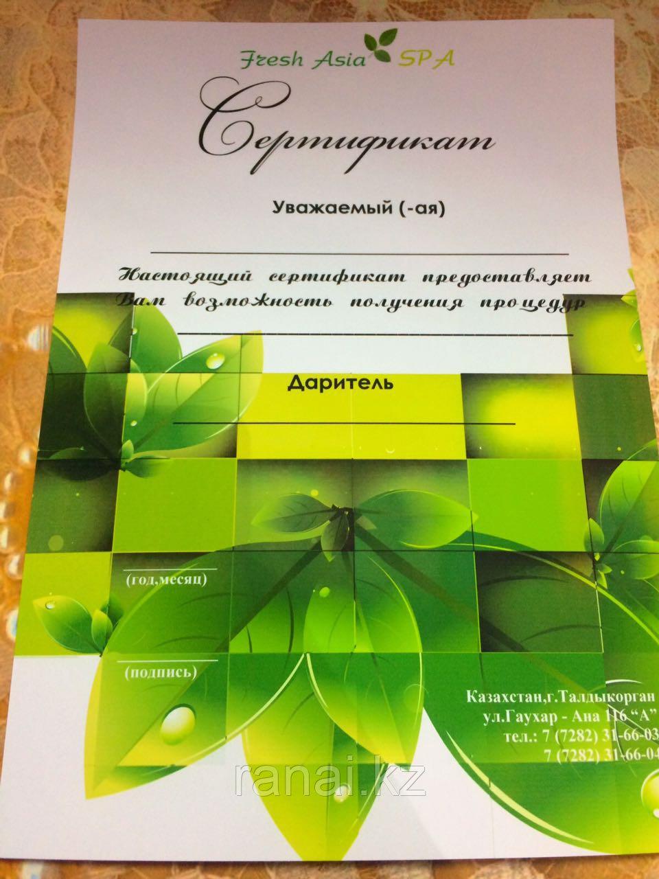 Грамоты и сертификаты от 150 тг  в Алматы