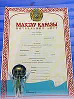 Грамоты и сертификаты от 150 тг
