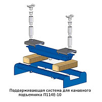 Система подпора г/п 10 т.  ЧЗАО (Челябинск) арт. П114Е-ПС