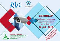 "Семинар Rvi,O'zero- Презентация нового программного комплекса ""Rvi - Integrator"""