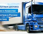 Доставка грузов Санкт-Петербург - Усть-Каменогорск, фото 3
