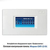 Мираж-СКП-12-01 - Сетевая контрольная панель
