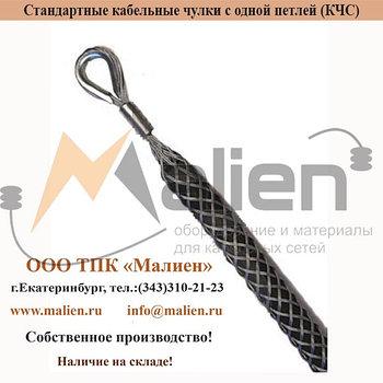 Стандартные кабельные чулки с одной петлей