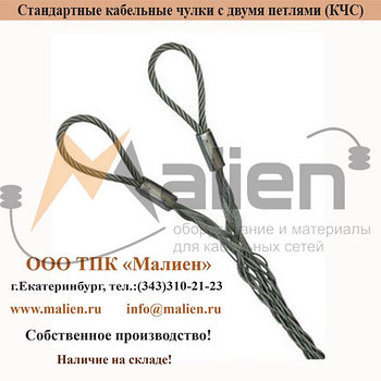 Стандартные кабельные чулки с двумя петлями