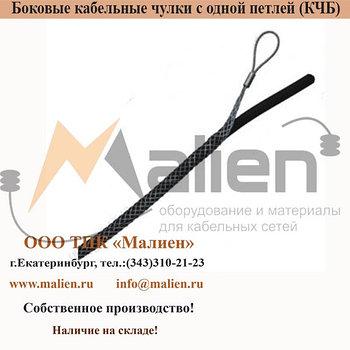 Боковые кабельные чулки с одной петлей