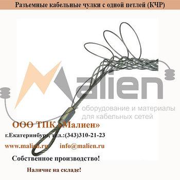 Разъемные (проходные) кабельные чулки с одной петлей