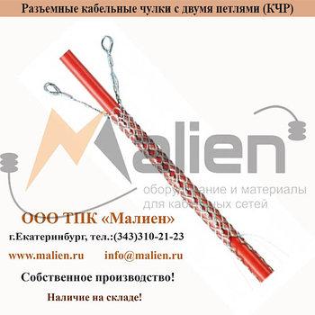 Разъемные (проходные) кабельные чулки с двумя петлями
