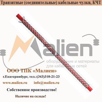 Транзитные (соединительные) кабельные чулки