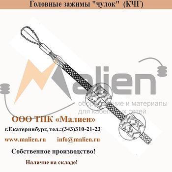 Чулки для линий ВЛ 110-750, стального каната, грозотроса