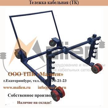 Кабельные тележки (для транспортировки кабельных барабанов)