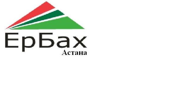 """ТОО """"ЕрБах Астана"""""""