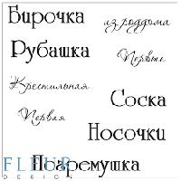 "Набор штампов Бирочка, коллекция ""Наш малыш"""