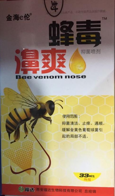 Спрей для носа с прополисом Bee venom nose