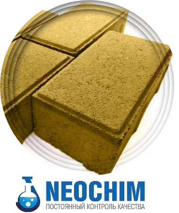 Пигмент желтый для бетона