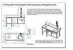 Стол предмоечный СПМП-6-7 для купольных посудомоечных машин, фото 4