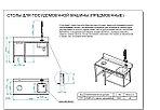 Стол предмоечный СПМП-6-5 для купольных посудомоечных машин, фото 3